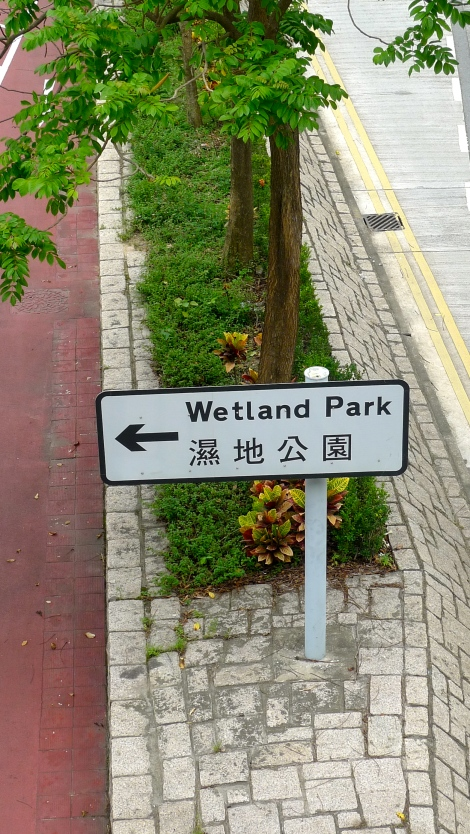 Sign board- The Wetland Park